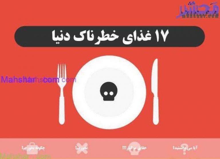 17 غذای خطرناک در دنیا 1 1 17 غذای خطرناک در دنیا