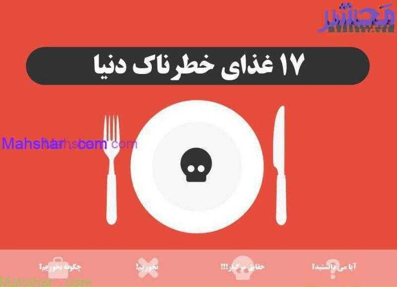 17 غذای خطرناک در دنیا 1 22 17 غذای خطرناک در دنیا