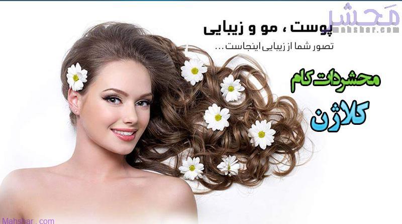 فواید کلاژن برای پوست و مو