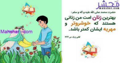 بهترین زنان امت پیامبر(ص) و نظر حضرت محمد در رابطه با مهریه