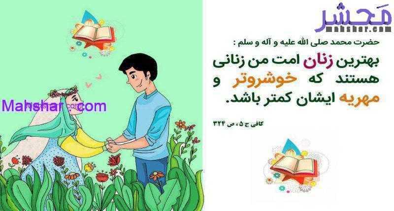 زن مسلمان 10 بهترین زنان امت پیامبر(ص) و نظر حضرت محمد در رابطه با مهریه