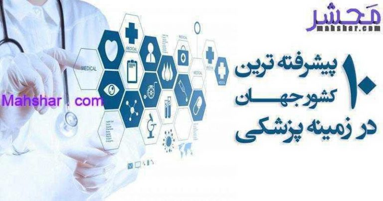 ترین کشورهای جهان در زمینه پزشکی 1 پیشرفته ترین کشورهای جهان در زمینه پزشکی