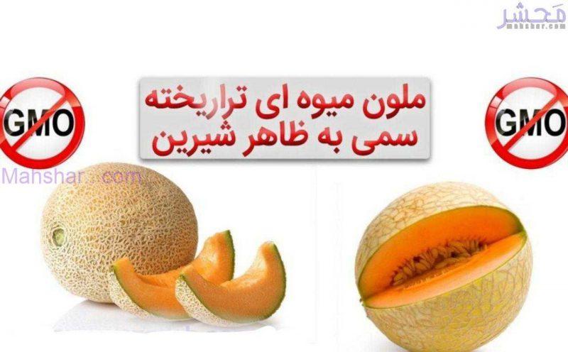 1 15 ملون میوه ای تراریخته، سمی به ظاهر شیرین است! هرگز هرگز مصرف نکنید!
