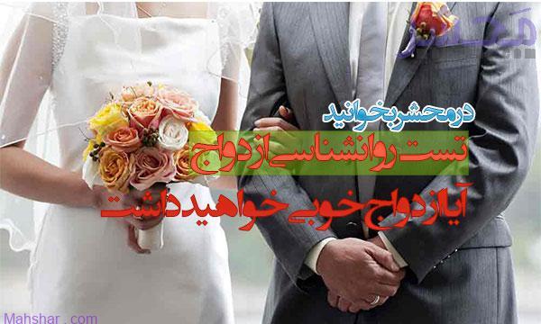 تست روانشناسی ازدواج - آیا ازدواج خوبی خواهید داشت