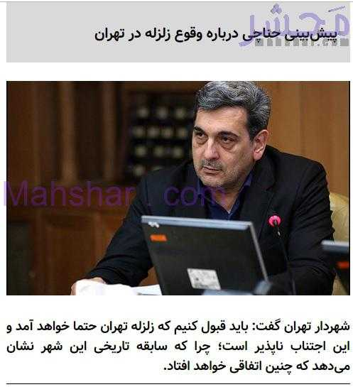تهران 1 شهردار: زلزله تهران حتمی است