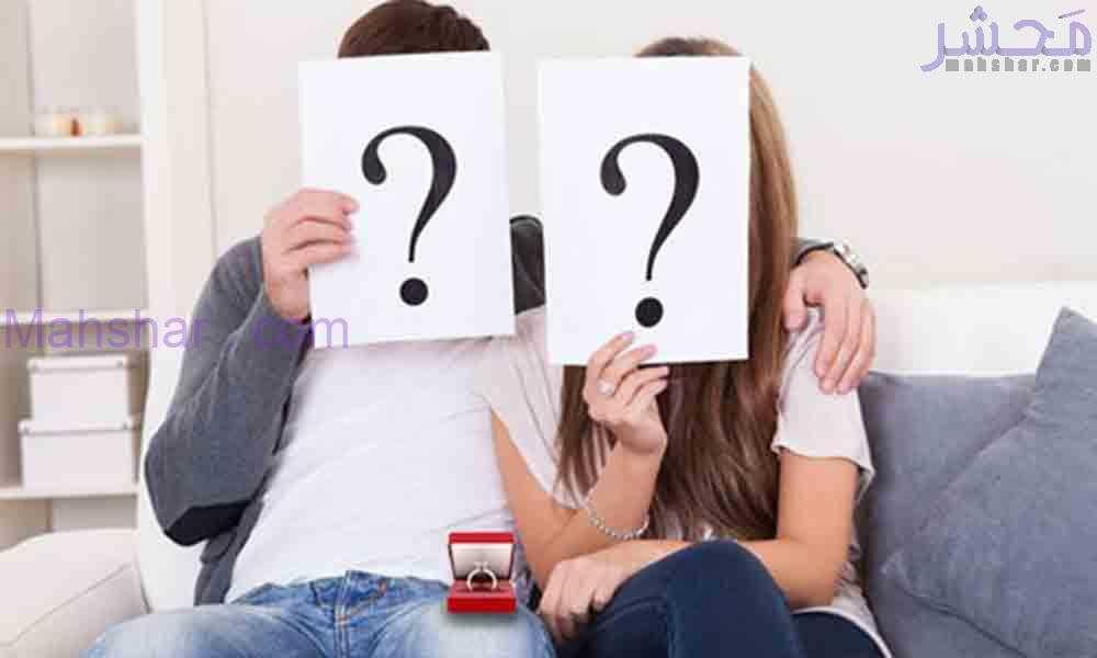 آشنایی قبل از ازدواج 59 سوالات آشنایی قبل از ازدواج
