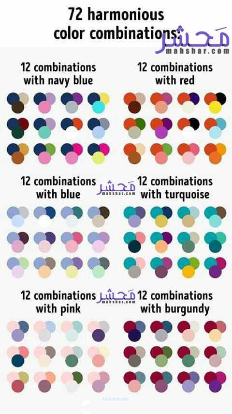 کردن لباس 4 72 پیشنهاد ترکیب رنگ مناسب و بین المللی برای ست کردن لباسا