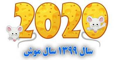 فال و طالع بینی سال 1399 فال سال 2020 میلادی