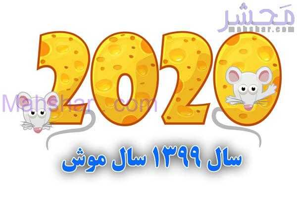 Mouse طالع بینی سال 99 سال موش 8 فال و طالع بینی سال 1399 فال سال 2020 میلادی