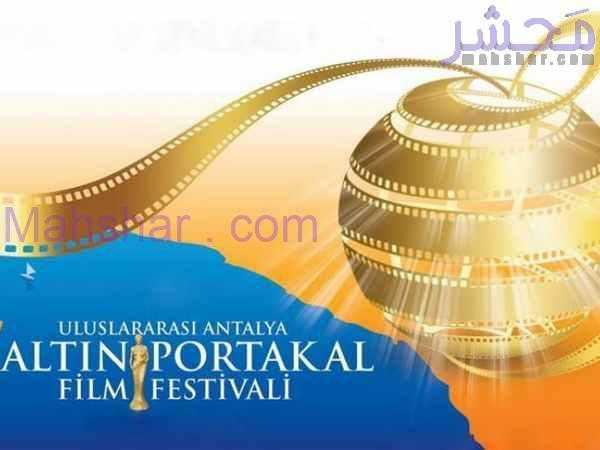 جشنواره پرتغال طلایی