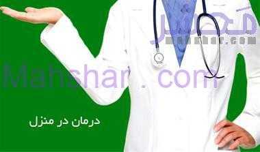 ترفند درمان مریضی در منزل