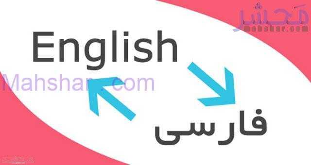 تبدیل-خودکار-فینگیلیسی-فارسی