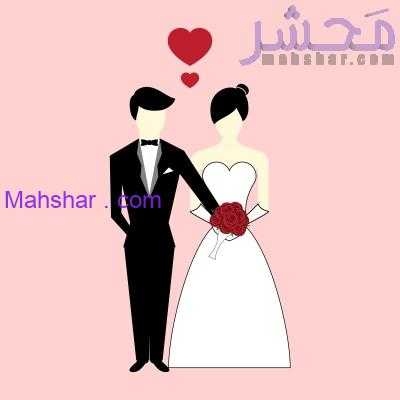 طالع بینی ازدواج 3 فال زمان دقیق ازدواج