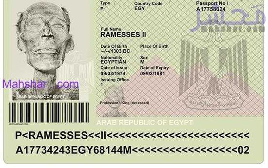 مرده یا زنده، برای سفر به فرانسه باید پاسپورت داشته باشد 1 هرکسی، مرده یا زنده، برای سفر به فرانسه باید پاسپورت داشته باشد