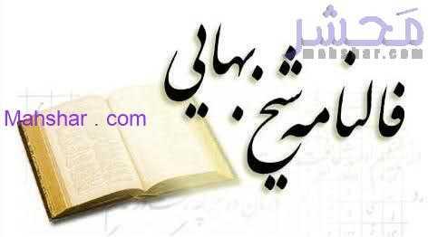 فال ازدواج شیخ بهایی
