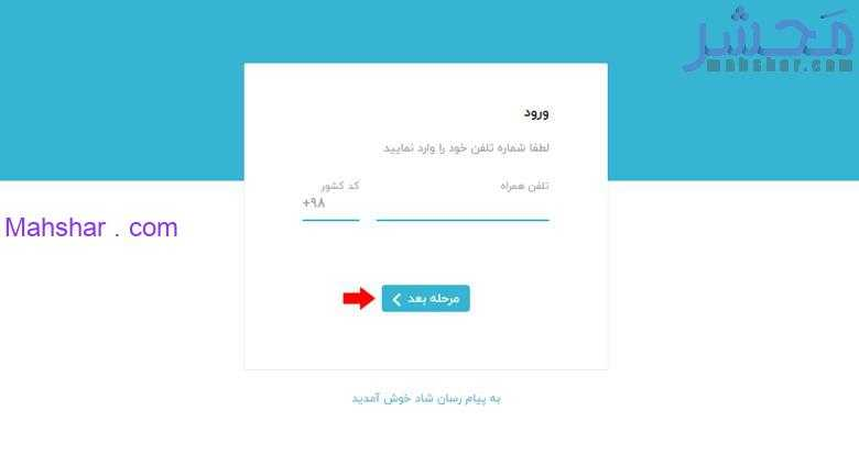The first step in registering a happy web version 2 اپلیکیشن شاد