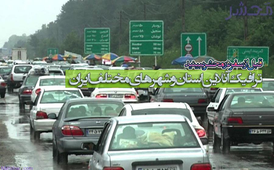ترافیک آنلاین استان و شهرهای مختلف ایران