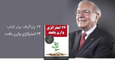 ۲۴پاراگراف برتر کتاب ۲۴ استراتژی وارن بافت ثروتمندترین فرد جهان در رابطه با استراتژیها و روشهای سرمایه گذاری
