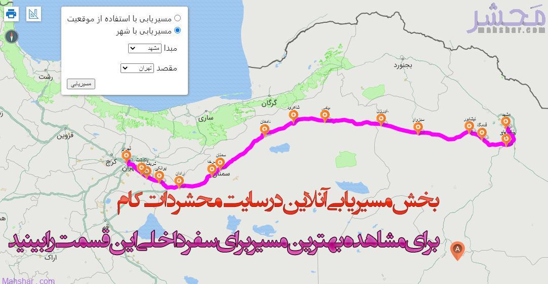 مسیریابی انلاین - بهترین مسیر سفر