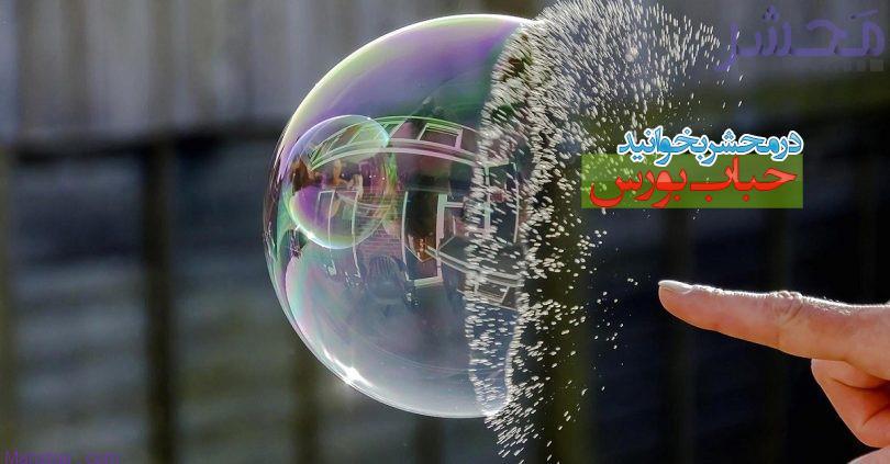 حباب بورس