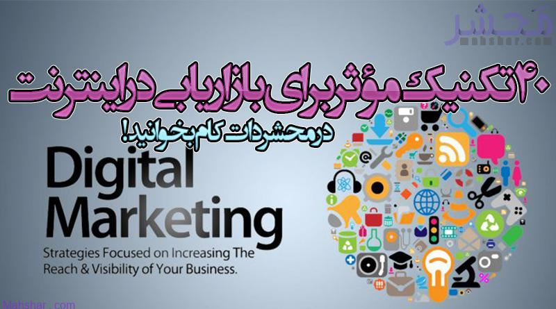 دیجیتال مارکتینگ و ۴۰ تکنیک مؤثر در دیجیتال مارکتینگ برای بازاریابی در اینترنت