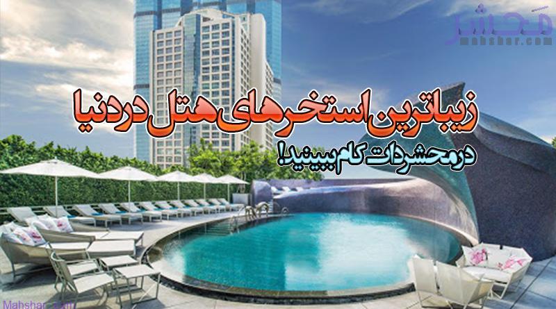 زیباترین و خارقالعادهترین استخر هتل ها در دنیا