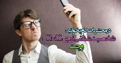شخصیت شناسی پیام