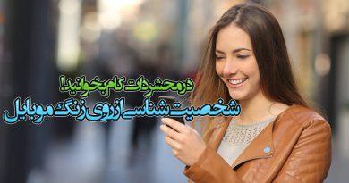 شخصیت شناسی زنگ موبایل