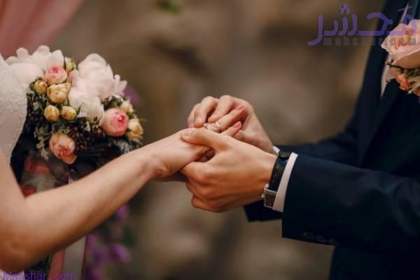 10 شرط مهم ازدواج