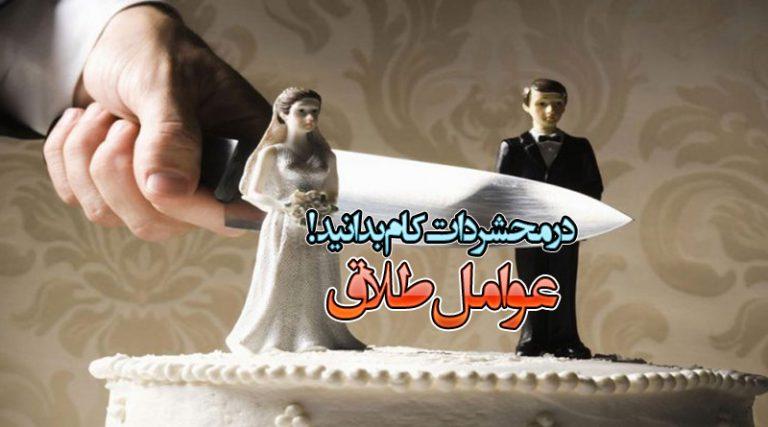عوامل طلاق