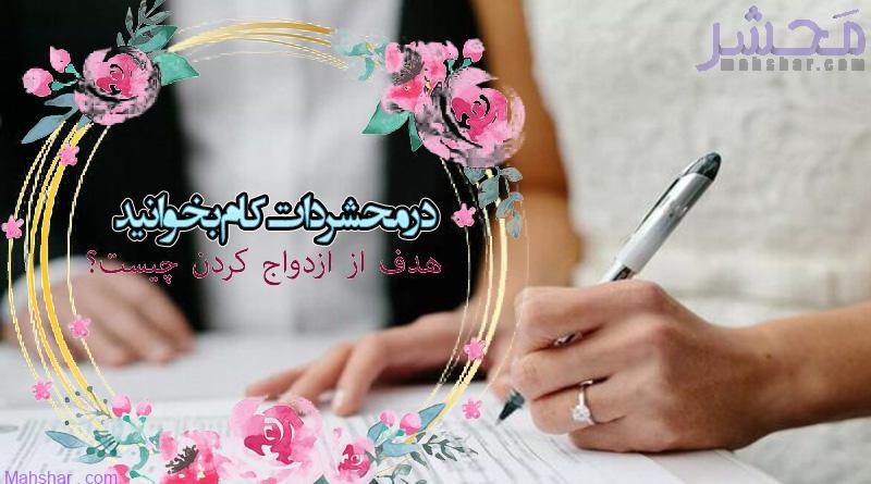 هدف ازدواج برای ازدواج بهتر