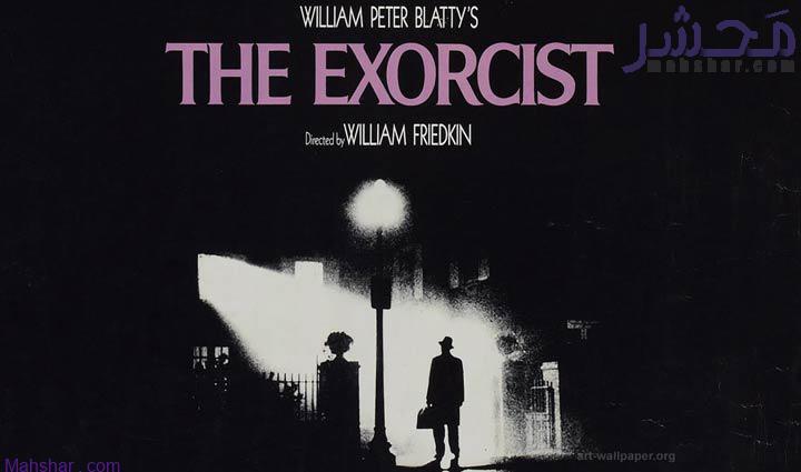 جن گیر Exorcist
