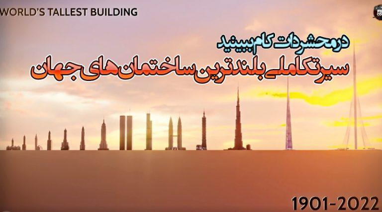 بلندترین ساختمان های مشهور جهان از قدیم تا کنون + ویدئو