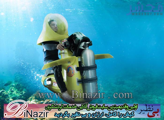 اسکوتر زیر دریایی در کیش