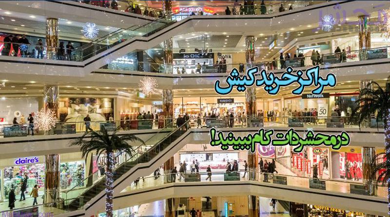 مراکز خرید کیش
