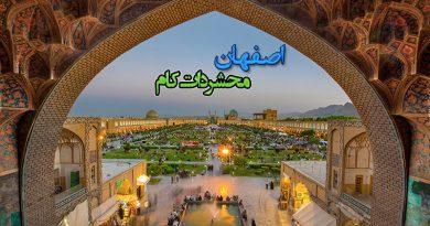 بناهای تاریخی ثبت شده در فهرست آثار ملی استان اصفهان