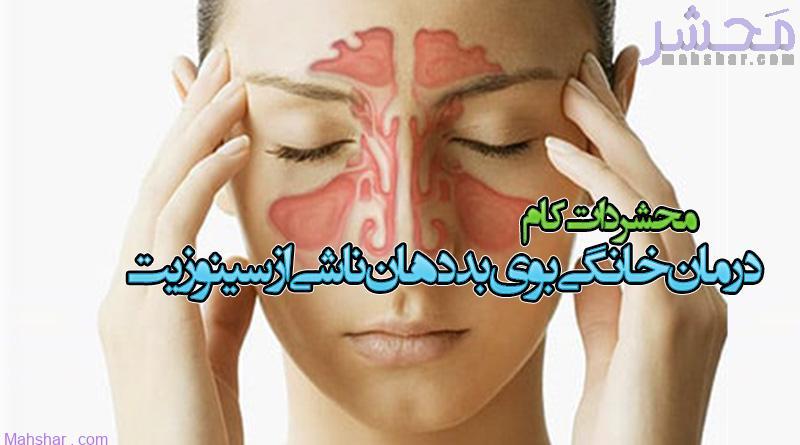 درمان خانگی بوی بد دهان ناشی از سینوزیت