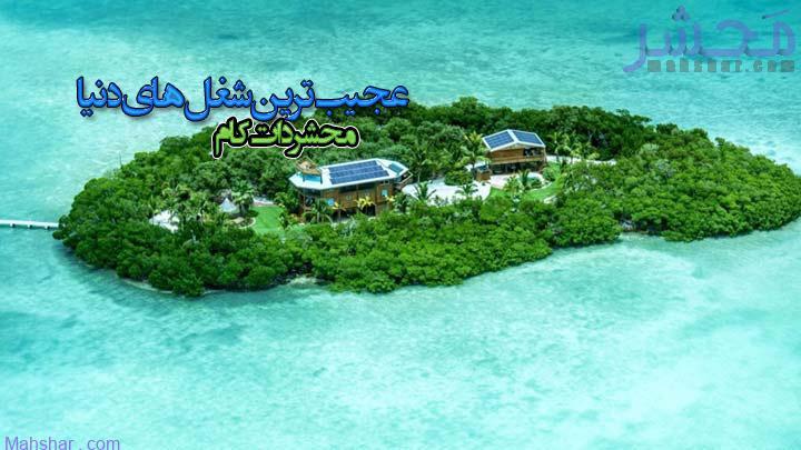 محافظ جزیره شخصی