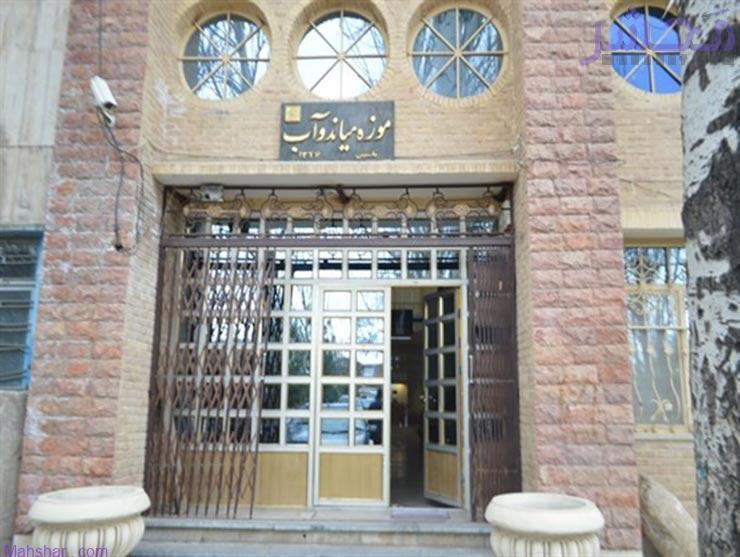 موزه میاندوآب