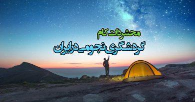گردشگری نجومی در ایران