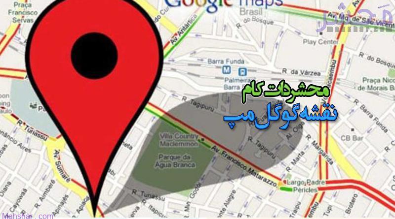 نقشه گوگل مپ