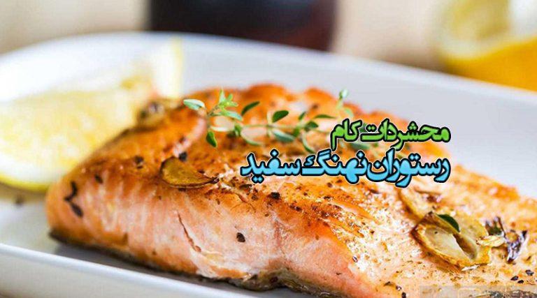 رستوران نهنگ سفید