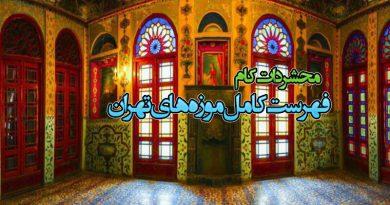 فهرست کامل موزه های تهران