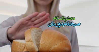 صبحانه بدون نان