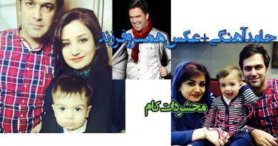 حامد آهنگی +عکس همسر و فرزند