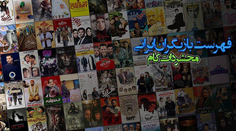 فهرست بازیگران ایرانی