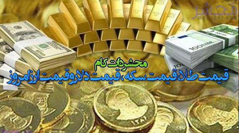 قیمت طلا، قیمت سکه، قیمت دلار و قیمت ارز امروز
