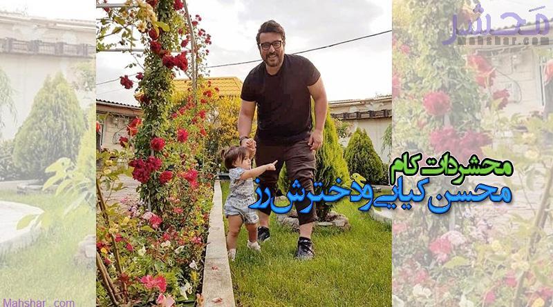 محسن کیایی و دخترش رز