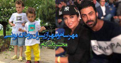 مهرسام و مهراز پسران روناک یونسی