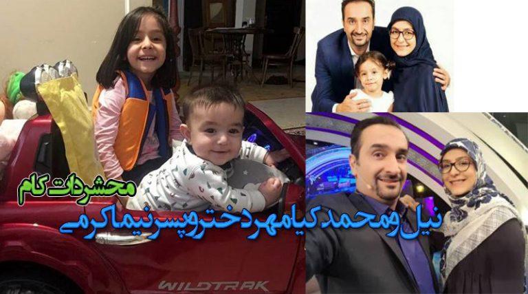 نیل و محمد کیا مهر دختر و پسر نیما کرمی
